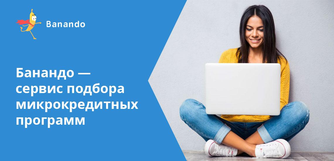 займ онлайн banando ru