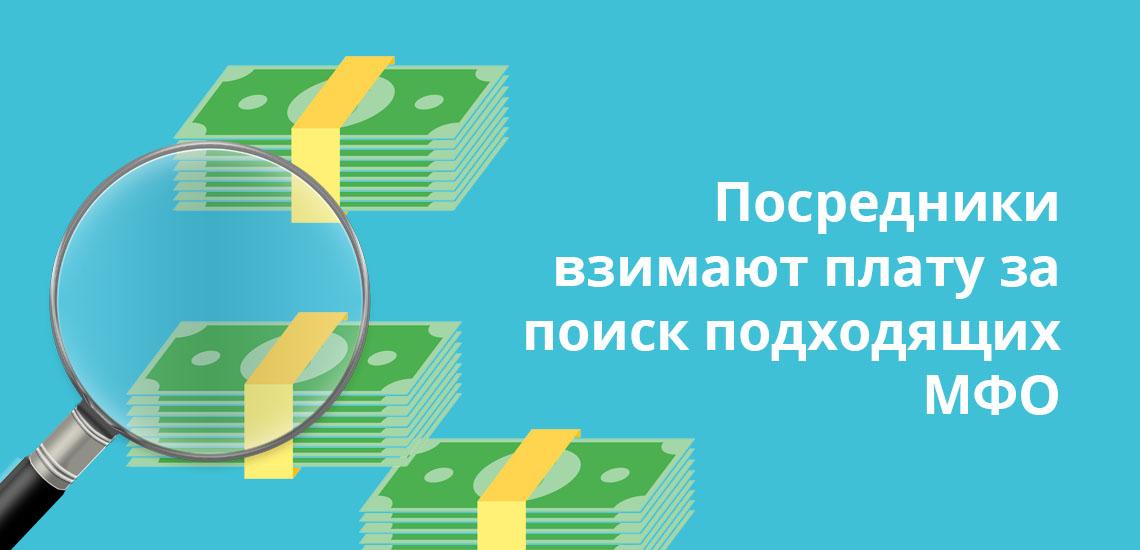 Посредники взимают плату за поиск подходящих МФО