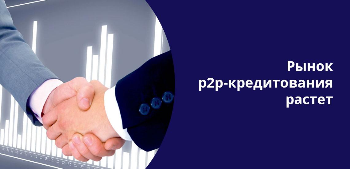 Рынок Р2Р демонстрирует динамику роста