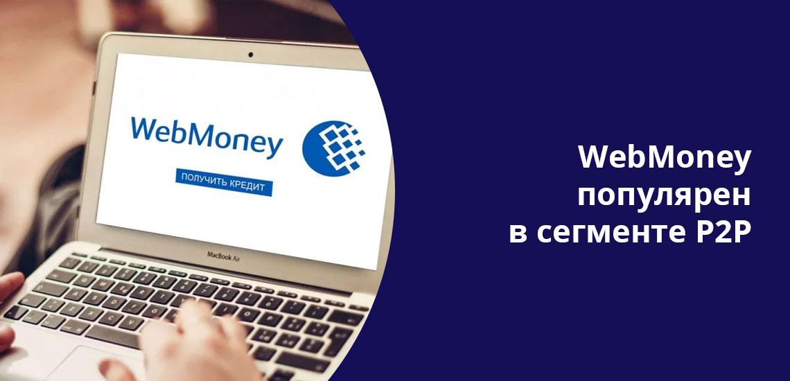 WebMoney - один из заметных игроков рынка Р2Р-кредитования
