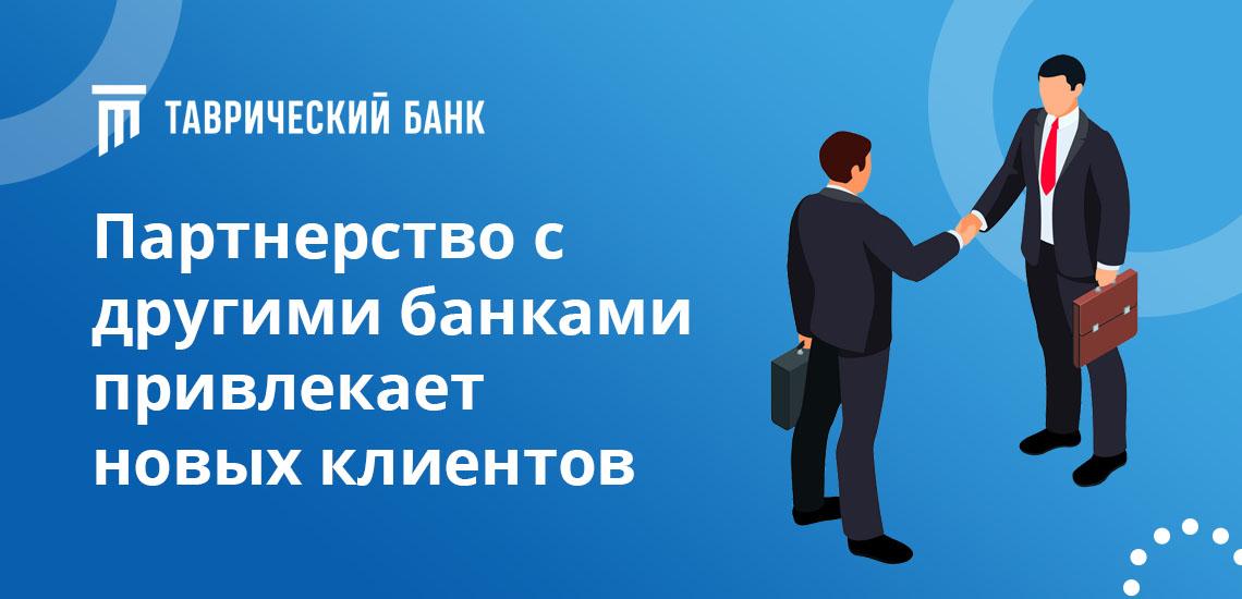 Партнерство с другими банками привлекает новых клиентов