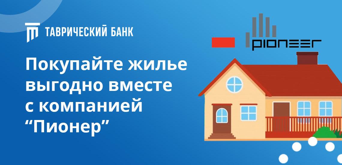 Покупайте жилье выгодно вместе с компанией