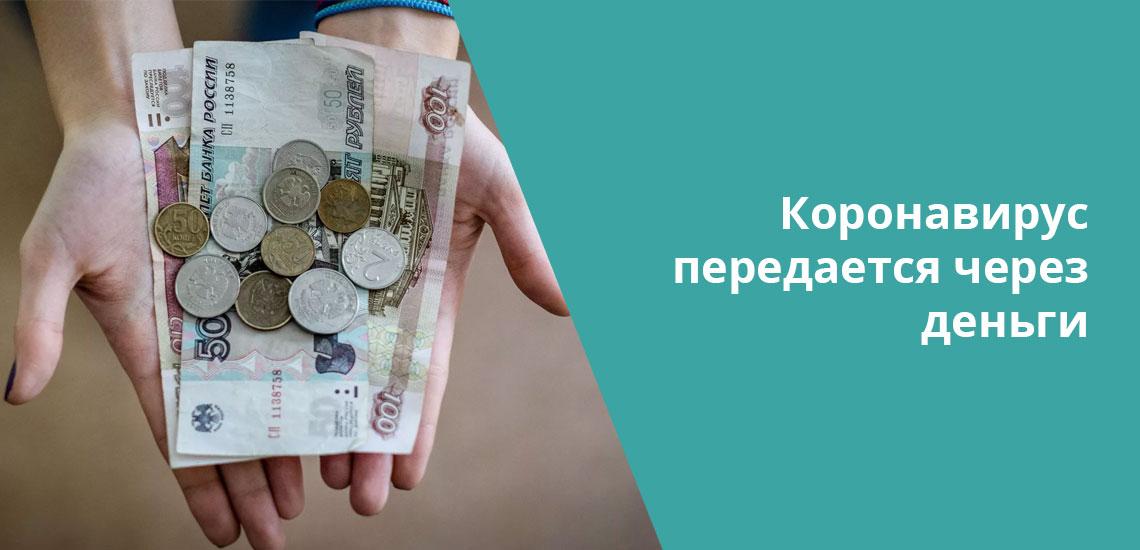 То, что коронавирус передается через деньги, является фактом
