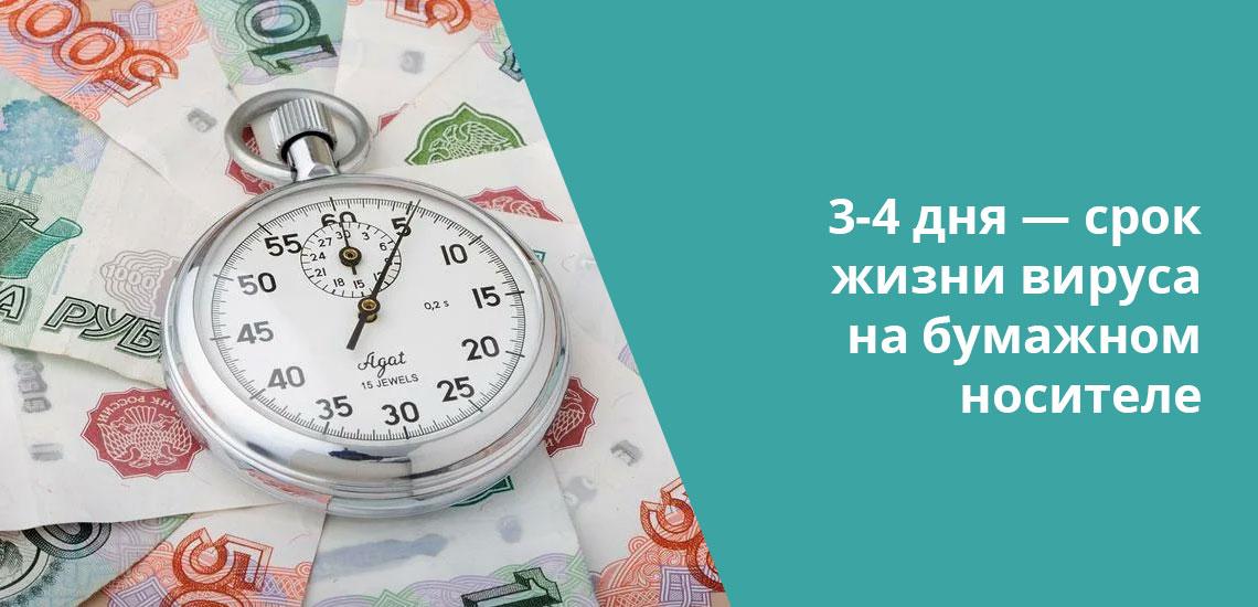 Деньги могут привести к заражению коронавирусом на протяжении 3-4 дней после того, как побывали в руках у больного