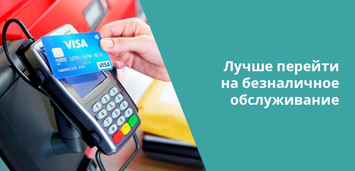 Чтобы избежать риска передачи коронавируса через наличные деньги, стоит отдать предпочтение картам