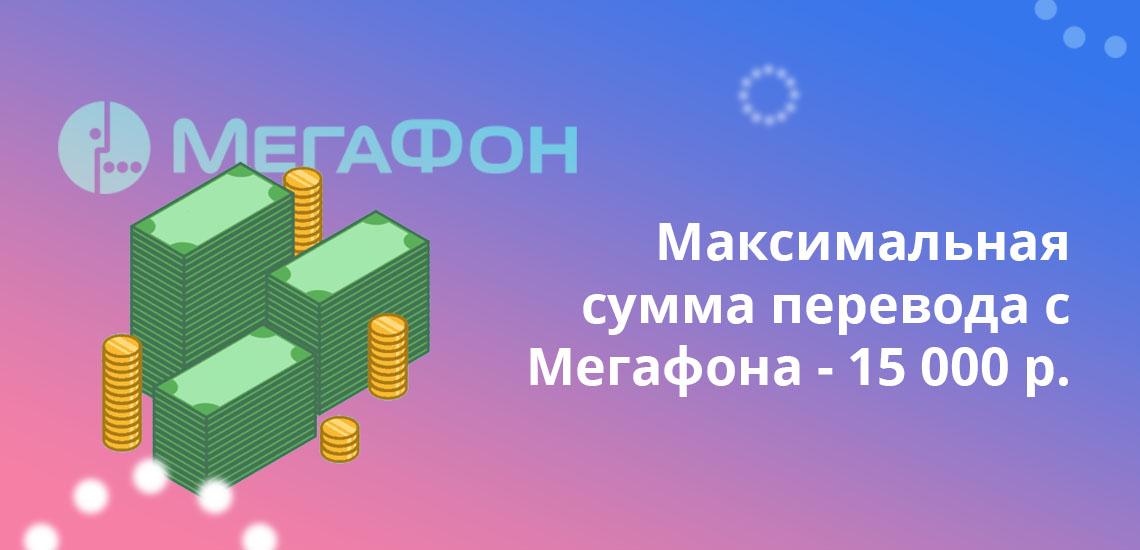 Максимальная сумма перевода с Мегафона - 15 000 рублей