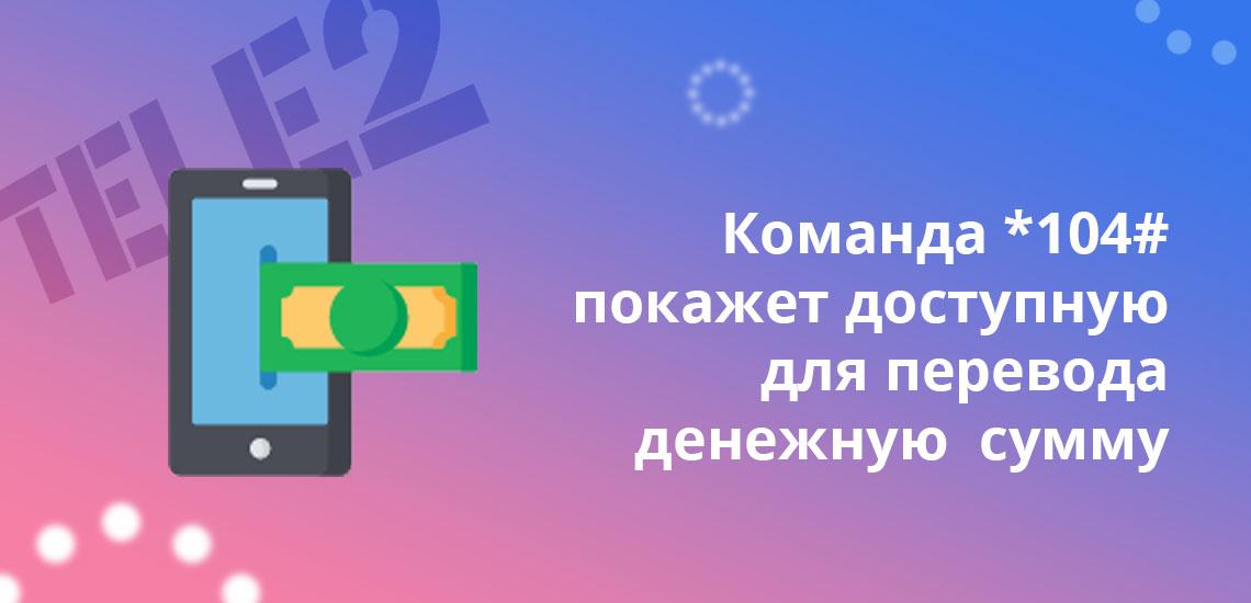 Команда *104# покажет доступную для перевода денежную сумму
