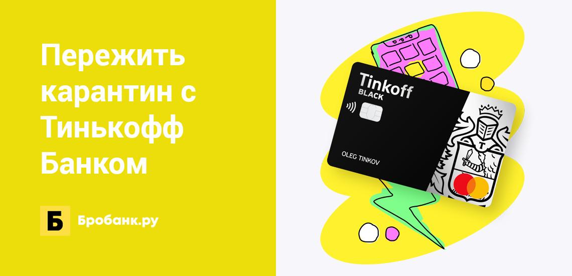 Пережить карантин с Тинькофф Банком