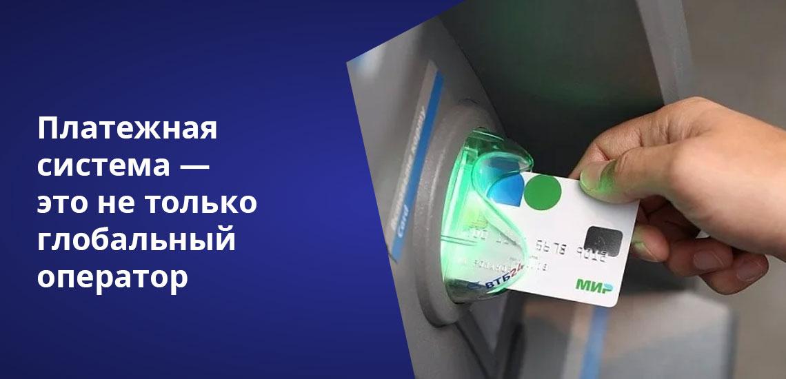 Банки - одна из основных частей любой платежной системы