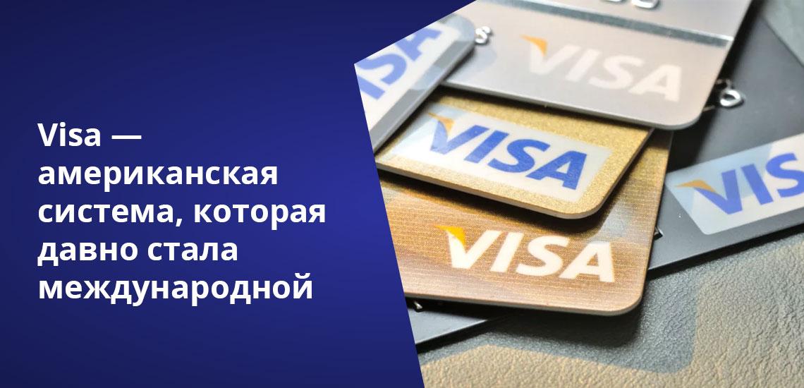 MasterCard - одна из лидирующих платежных систем в России