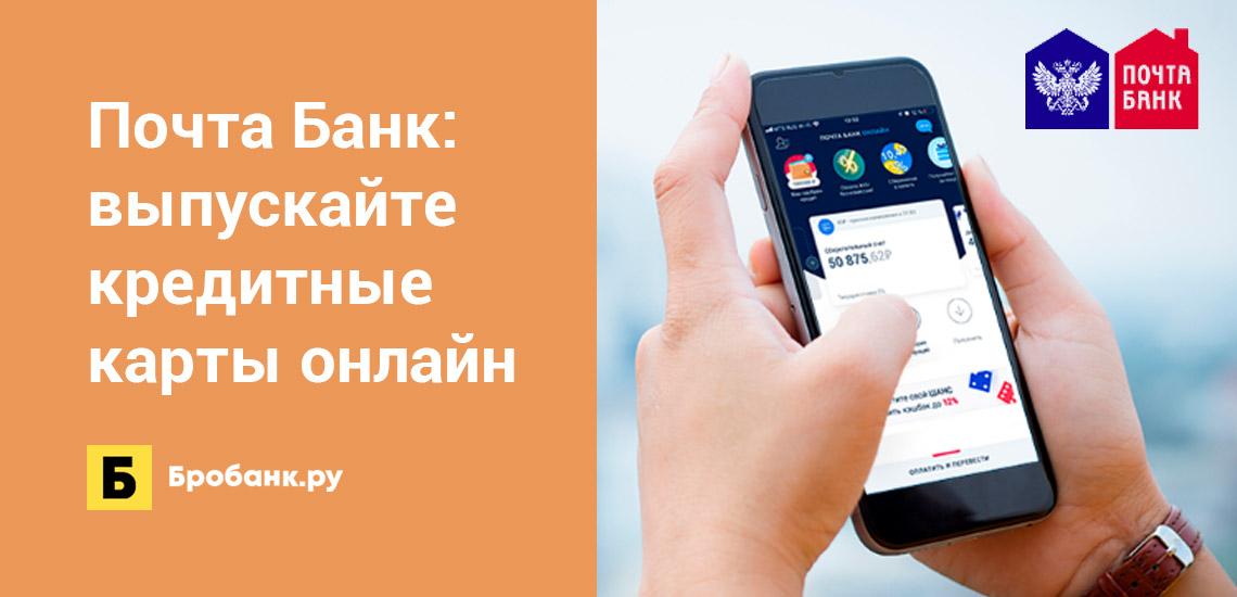 Почта Банк: выпускайте кредитные карты онлайн