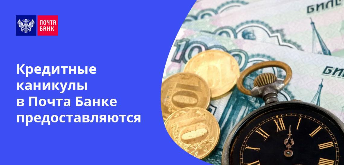 При определенных обстоятельствах в Почта Банке можно оформить кредитные каникулы