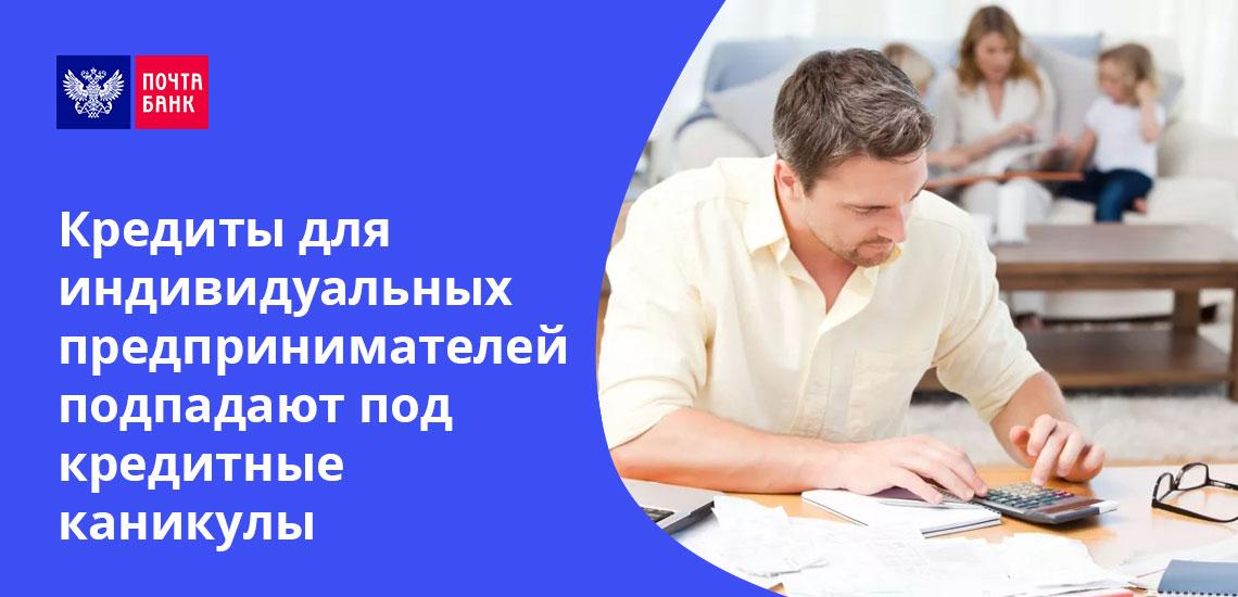 Бизнесменам также положены кредитные каникулы в Почта Банке