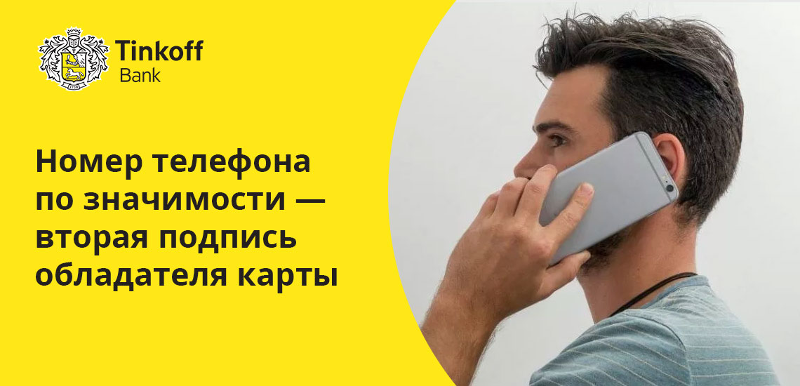 По сути, поменять телефон в Тинькофф Банке не так уж сложно, но делать это надо своевременно