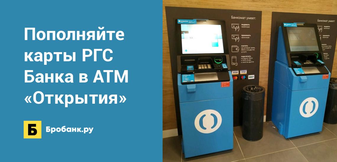 Пополняйте карты РГС Банка в банкоматах Открытия