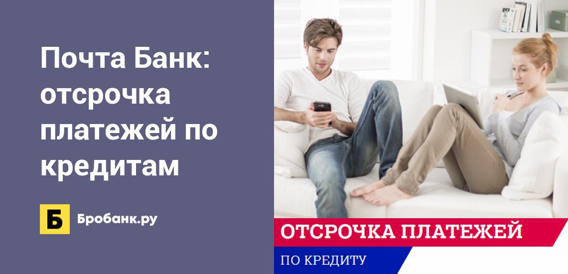 Почта Банк предоставит отсрочку платежей по кредитам