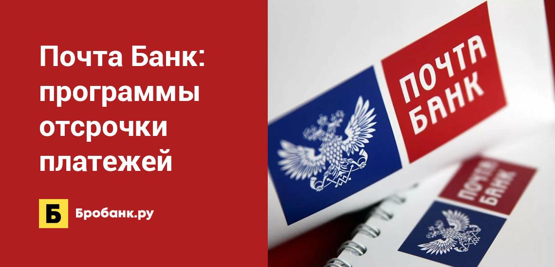 Почта Банк предлагает программы отсрочки платежей по кредитам