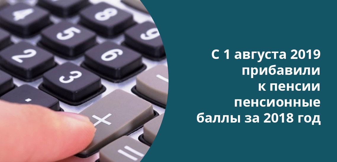 Чтобы рассчитывать сумму повышения пенсии работающему пенсионеру, надо знать первоначальный размер этой выплаты