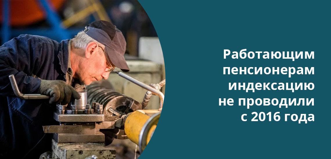 До тех пор, пока человек официально трудоустроен, рассчитывать на повышение пенсии работающий пенсионер не может