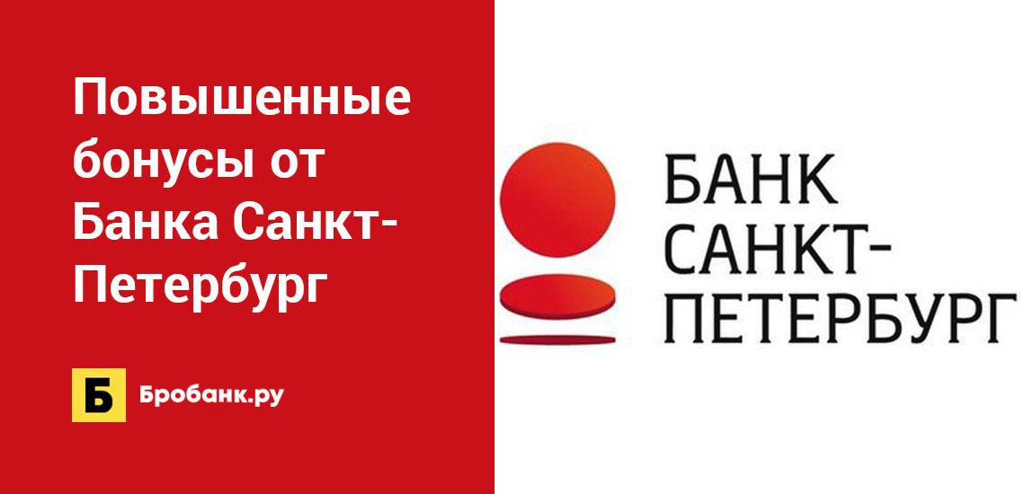 Повышенные бонусы от Банка Санкт-Петербург