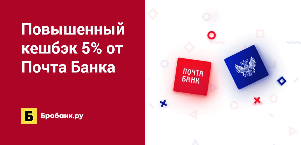 Повышенный кешбэк 5% от Почта Банка
