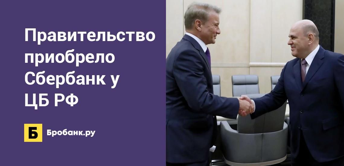 Правительство приобрело Сбербанк у ЦБ РФ