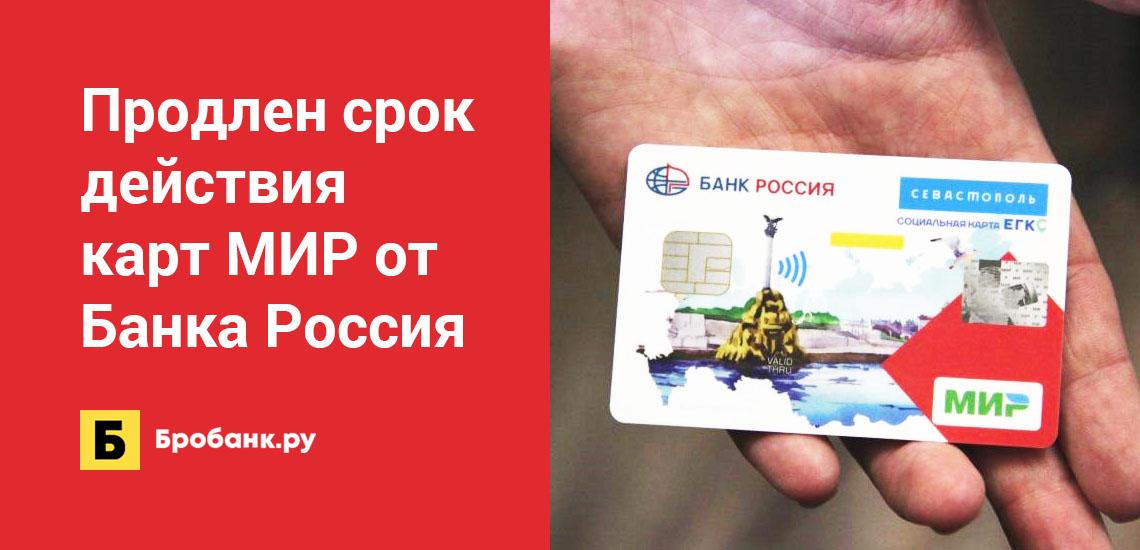 Продлен срок действия карт МИР от Банка Россия