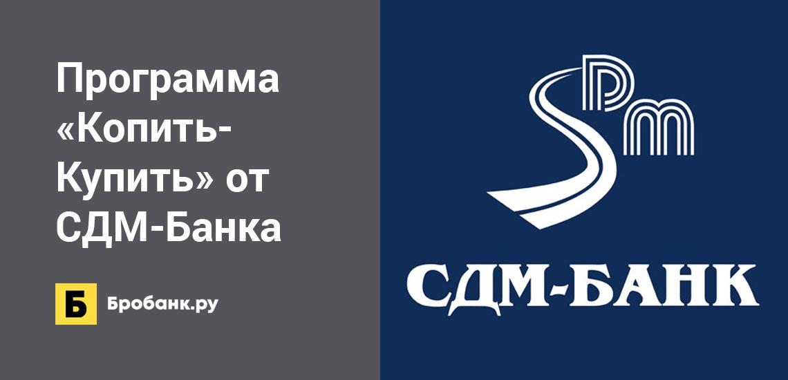 Программа Копить-Купить от СДМ-Банка