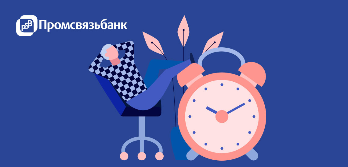 Кредитные каникулы в Промсвязьбанке