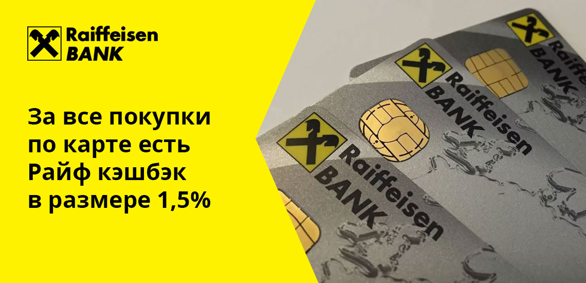 Имея кредитную карту Райффайзенбанка, не стоит рассчитывать на кэшбэк, он положен только по дебетовым картам