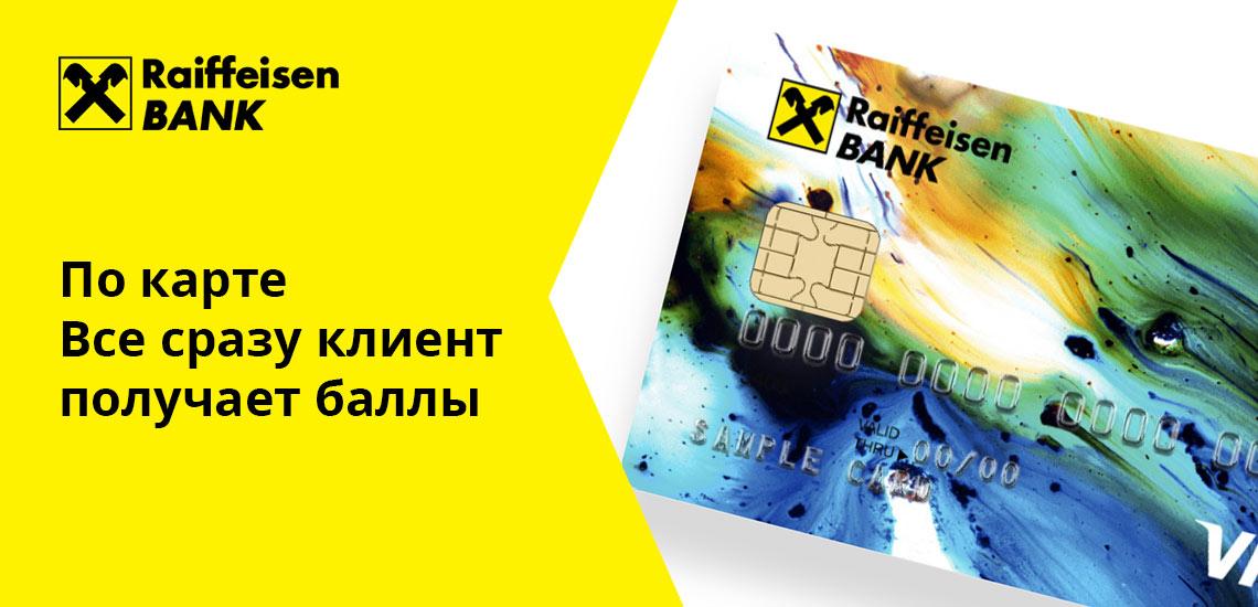 Владельцы детских дебетовых карт Райффайзенбанка также получают приятный кэшбэк
