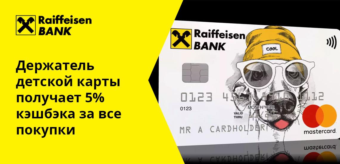 Владельцы дебетовых карт Райффайзенбанка могут увидеть свой кэшбэк в онлайн-банкинге
