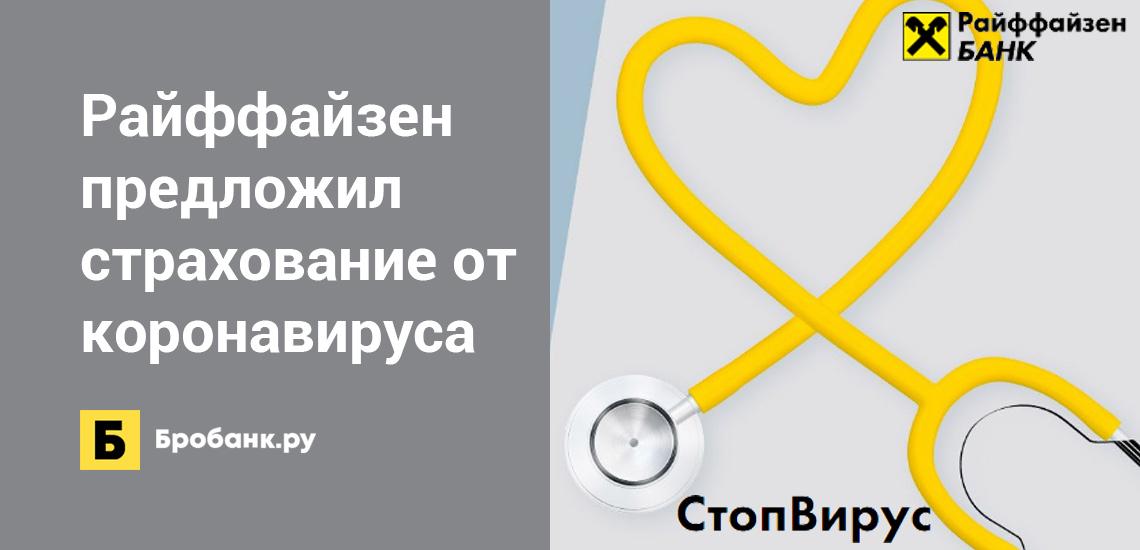 Райффайзенбанк предложил страхование от коронавируса