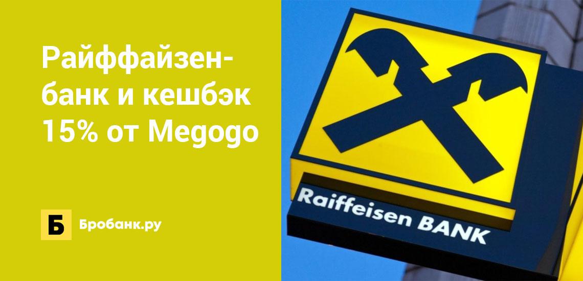 Райффайзенбанк и кешбэк 15% от Megogo