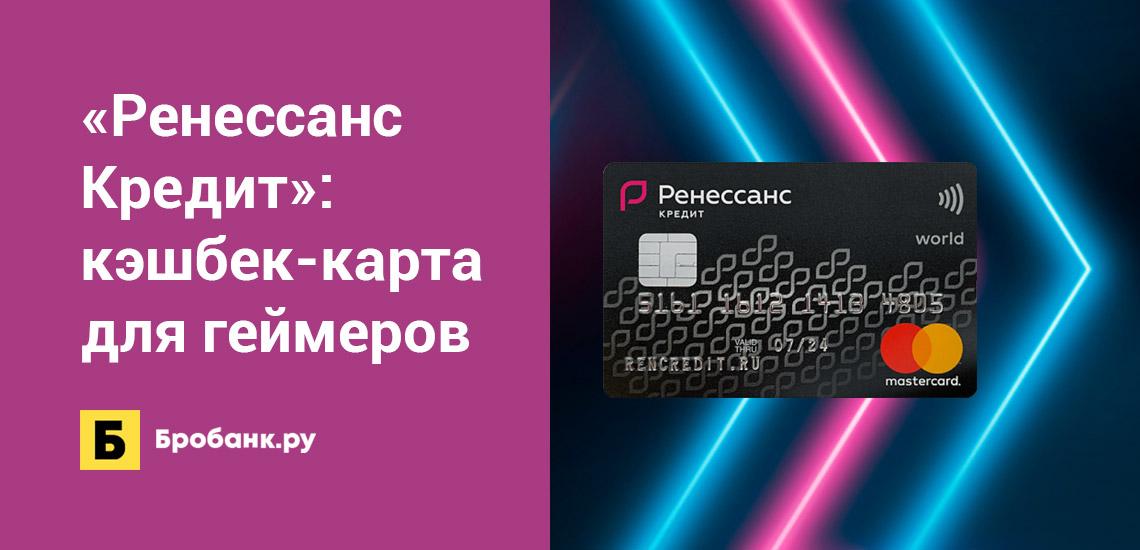 Ренессанс Кредит выпустил кэшбек-карту для геймеров