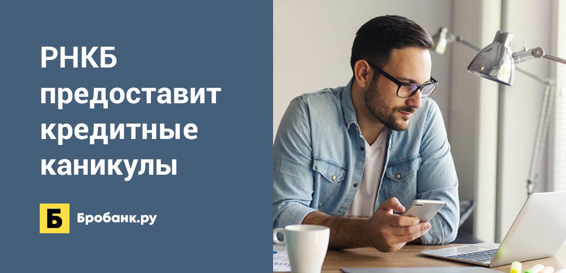 РНКБ предоставит заемщикам кредитные каникулы