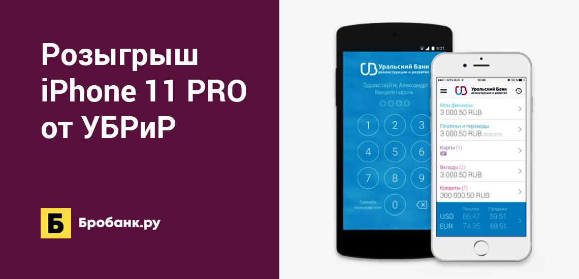 Розыгрыш iPhone 11 PRO от УБРиР