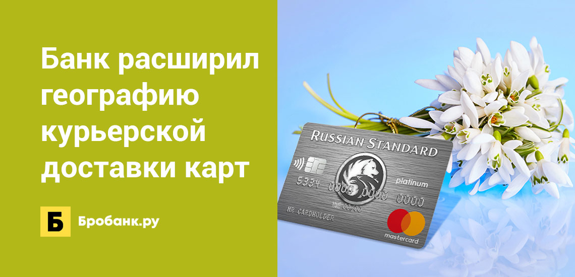Русский Стандарт расширил географию курьерской доставки карт