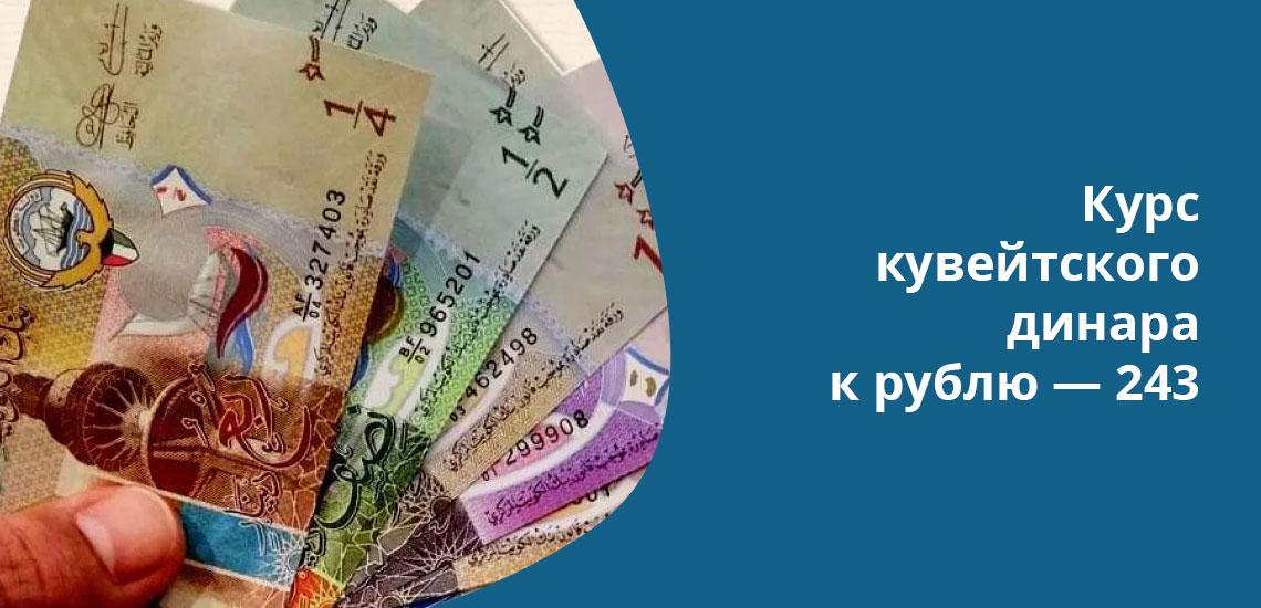 Самая дорогая в мире валюта в разные годы - разная