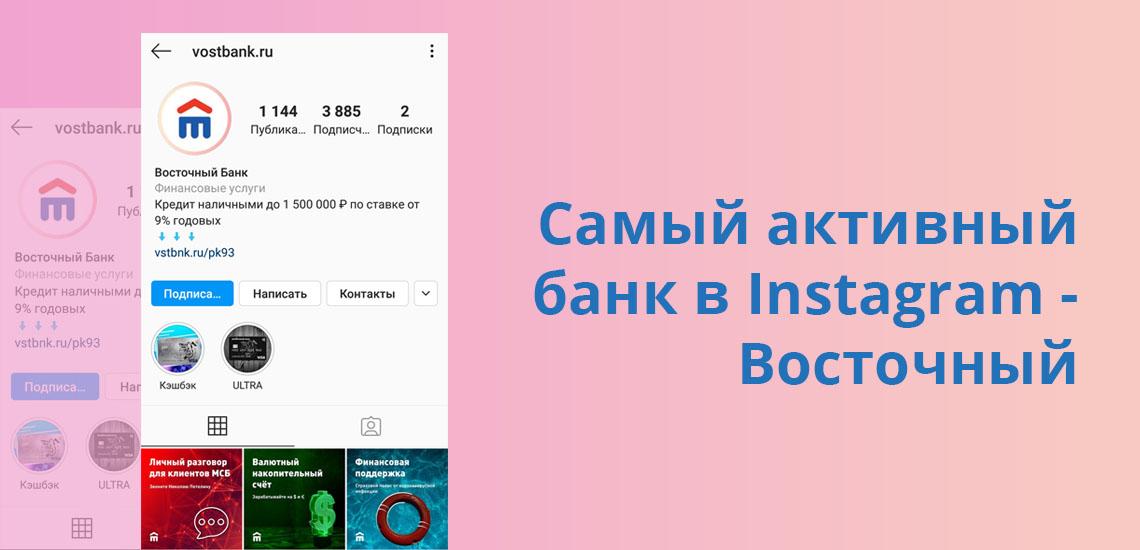 Самый активный банк в Instagram - Восточный