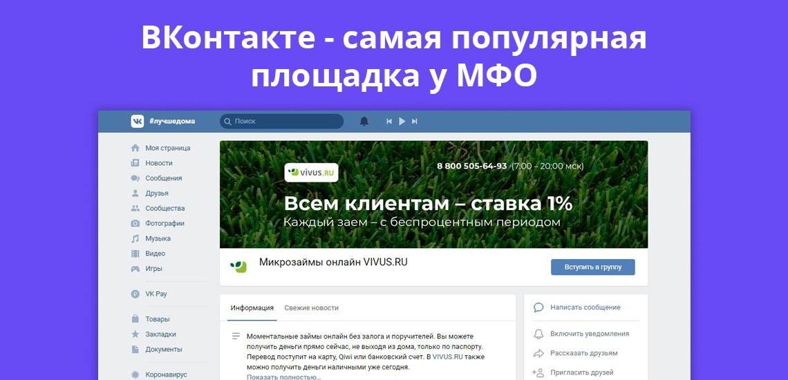 ВКонтакте самая популярная площадка у МФО