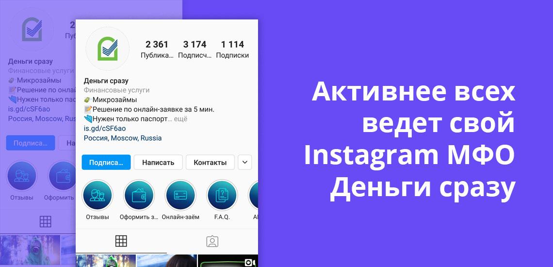 Активнее всех ведет свой Instagram МФО Деньги сразу