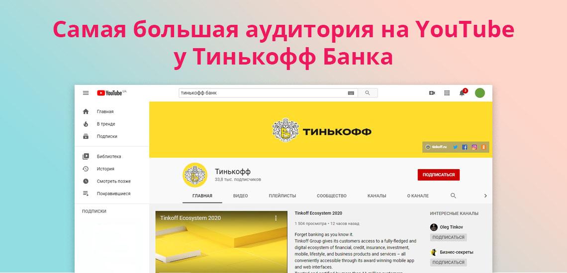 Самая большая аудитория на YouTube у Тинькофф Банка
