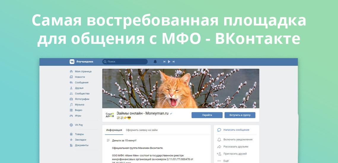 Самая востребованная площадка для общения с МФО - ВКонтакте