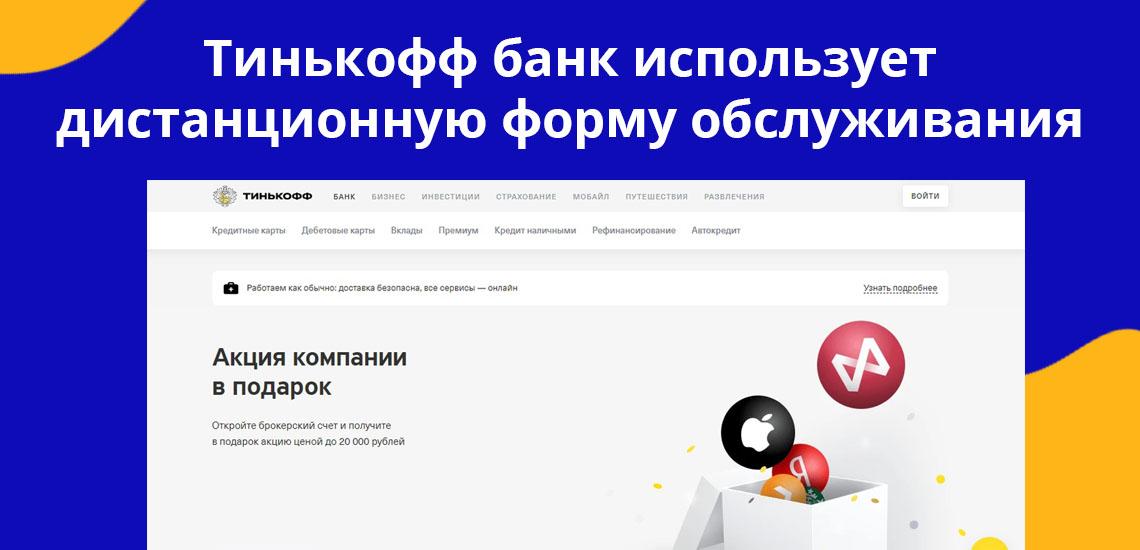 Тинькофф банк использует дистанционную форму обучения