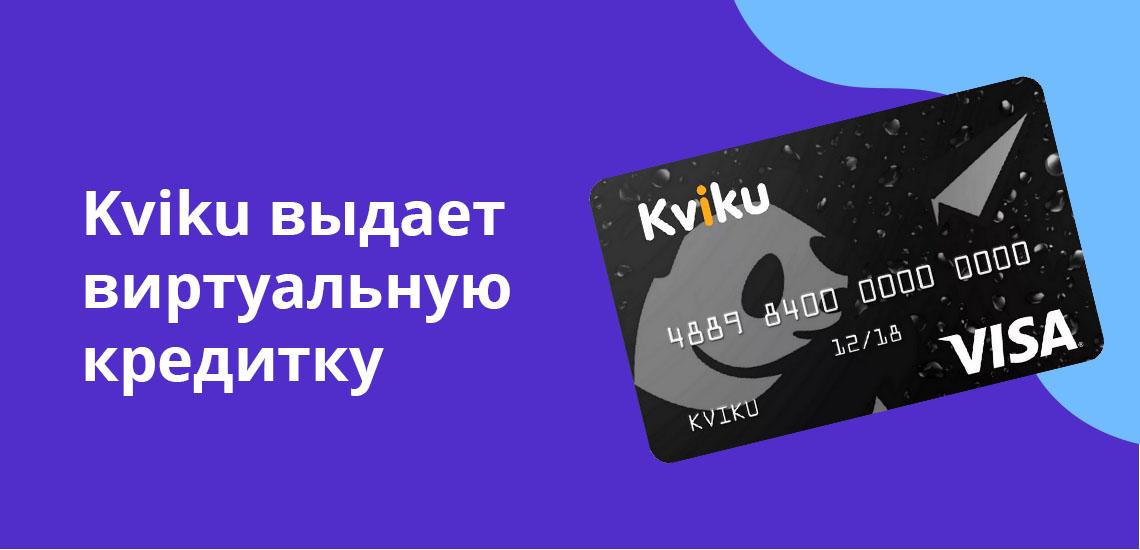 Квику, в отличие от других МФО, выдает виртуальную кредитку