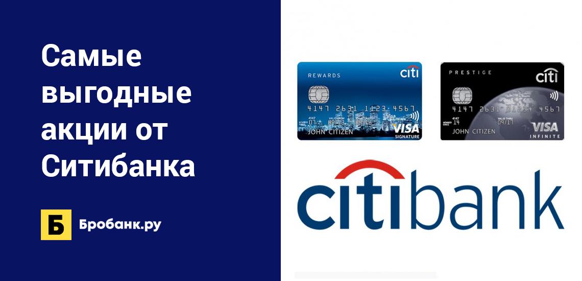 Самые выгодные акции от Ситибанка