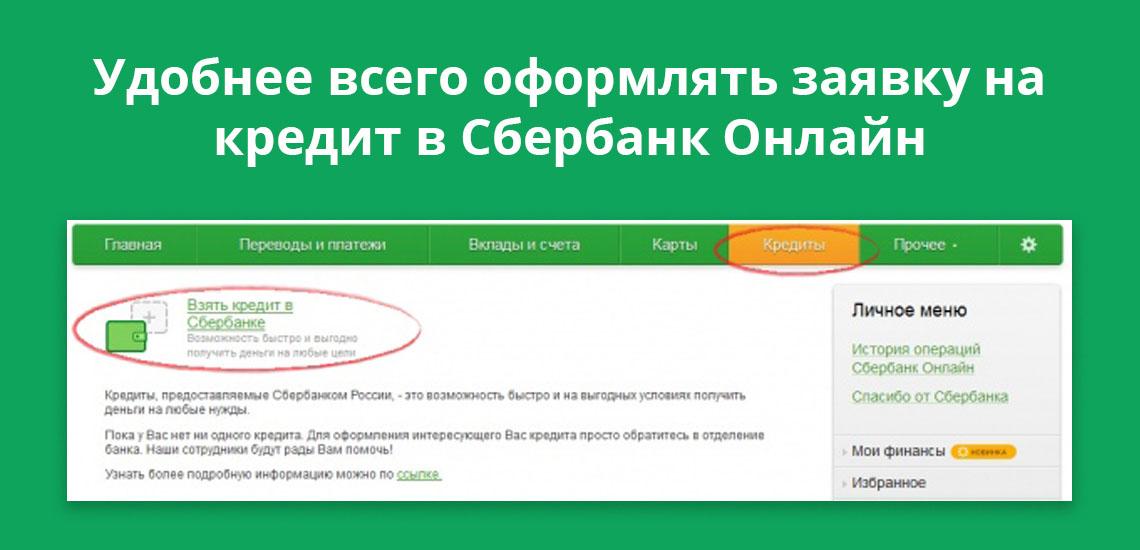 Удобнее всего оформлять заявку на кредит в Сбербанк Онлайн