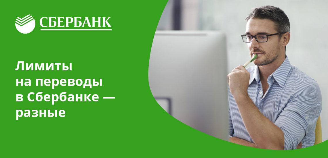 Лимиты на переводы в Сбербанке - разные, они зависят от продукта, которым пользуется клиент