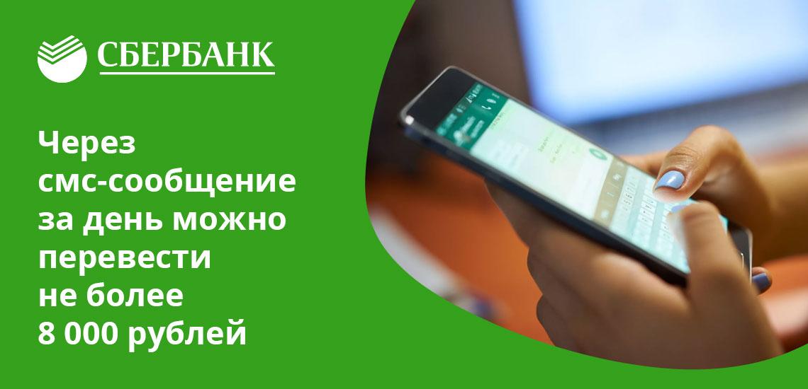 По стандартным именным картам лимиты Сбербанка на переводы — не более 201 000 рублей
